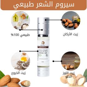 Sérum lissant naturel huile argan, huile amande douce huile ricin